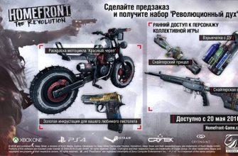 Детали русской версии и бонусы предзаказа Homefront: The Revolution