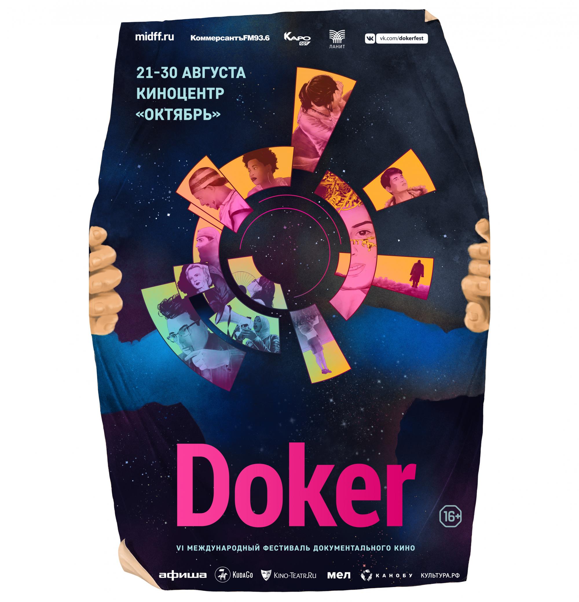 В Москве начинается Международный фестиваль документального кино «Докер»
