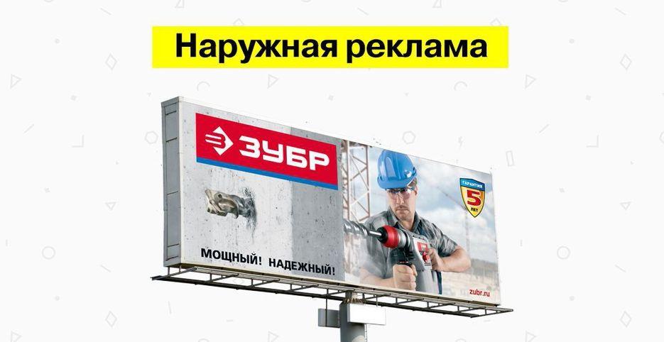 Наружная реклама от надежного поставщика услуги. Кого выбрать?
