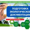 Виды отходов и их классификация: для чего нужен экологический паспорт отходов