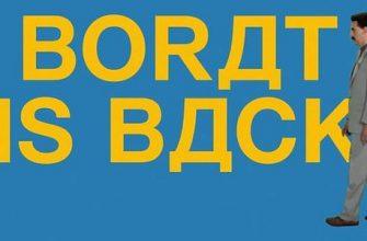 Дата выхода и трейлер фильма «Борат 2» на русском