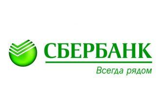 Кредит Сбербанка для молодой семьи