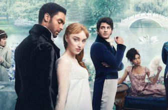 Сериал «Бриджертоны» от Netflix обошел «Ведьмака»