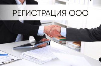Открываем своё дело Регистрация ООО