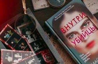 «КиноПоиск» экранизируют роман «Внутри убийцы»
