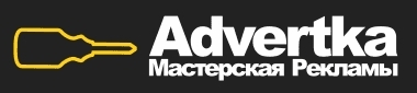 Наружная реклама: изготовление и размещение