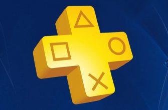 Игры PS Plus за ноябрь не утекли впервые за 5 месяцев